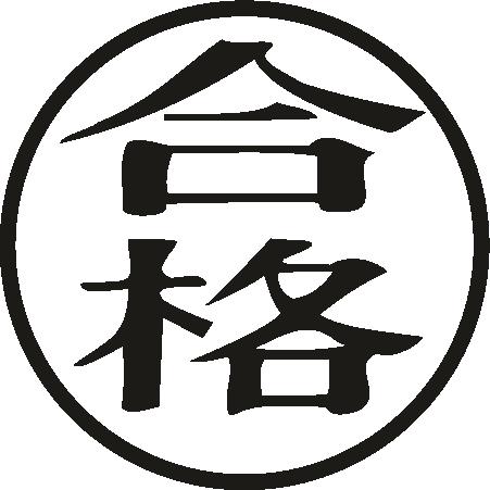 Vinilo Letras Chinas Viniloslowcostes